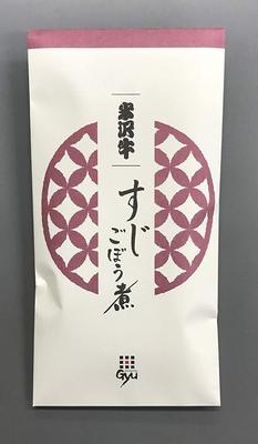 米沢牛すじごぼう煮
