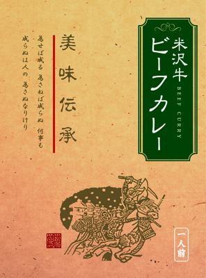 米沢牛ビーフカレー(米沢食肉公社)