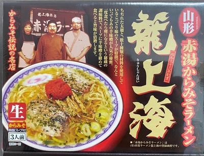 龍上海ラーメン(箱入り)