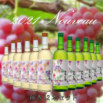 2021新酒デラウェア白甘口&辛口 12本セット