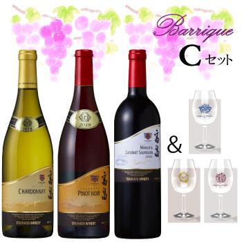 【Cセット】バリックワイン&記念グラスセット【送料無料】