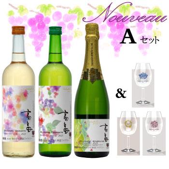 【Aセット】2021新酒ワイン&記念グラスセット【送料無料】
