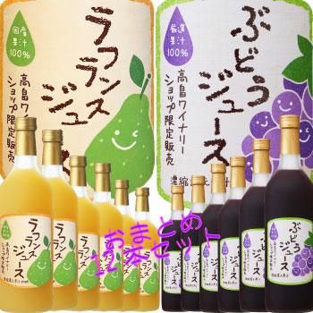 ぶどう&ラ・フランスジュース12本セット【送料無料】