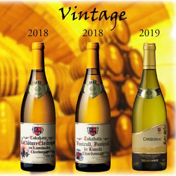 ヴィンテージ「白」ワイン3本セット