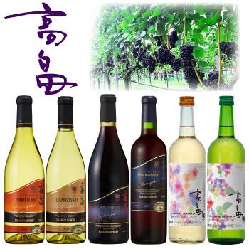 高畠町産ぶどう使用ワイン6本セット【送料無料】