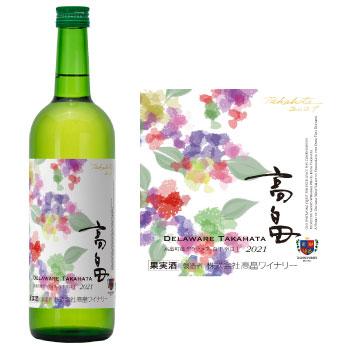 2021年高畠新酒デラウェア【辛口】720ml