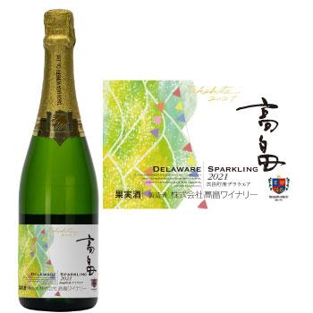 2021高畠新酒スパークリング デラウェア 750ml