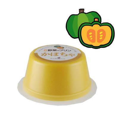 国産野菜のプリン【かぼちゃ】