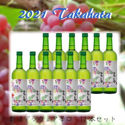 """""""初秋特別号""""2021年新酒デラウェア白「辛口」12本おまとめセット【予約商品】"""