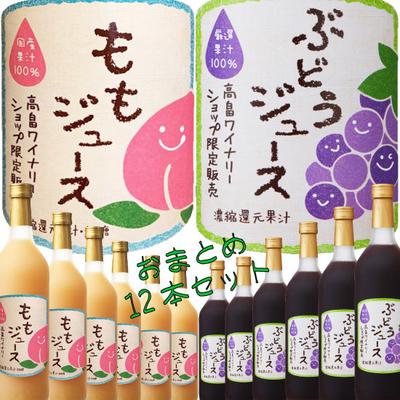 ぶどう&ももジュース12本セット【送料無料】