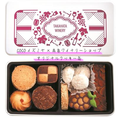 高畠ワイナリーオリジナルクッキー缶(ショップ限定品)