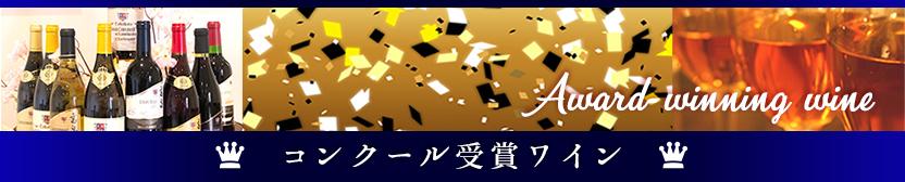 コンクール受賞ワイン