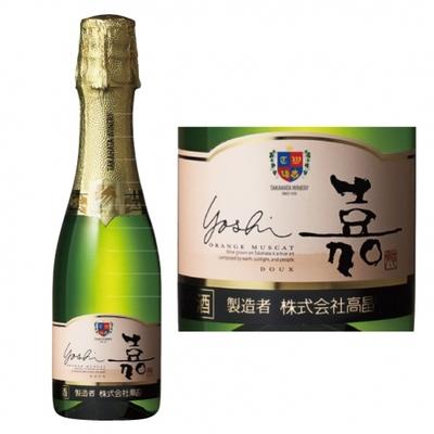 ミニボトル 嘉-yoshi-スパークリング スウィート(オレンジマスカット) 200ml