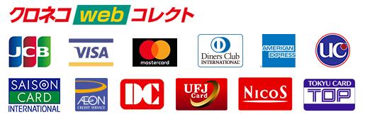 クロネコwebコレクトでご利用いただけるクレジットカード