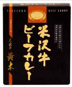 米沢牛 ビーフカレー(米沢牛 黄木)220g