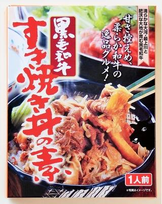 黒毛和牛 すき焼き丼の素 1人前 180g