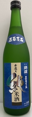 錦爛 手造り純米酒 五百万石 720ml