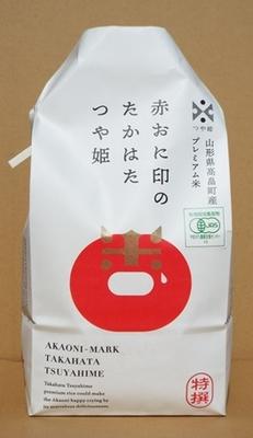 赤おに印のたかはたつや姫(有機栽培農産物)2kg