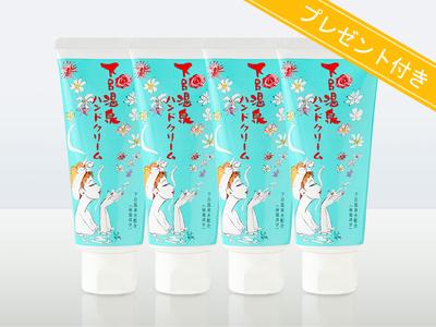 下呂温泉ハンドクリーム(大4本)セット【ハンドクリーム(小1個)プレゼント】