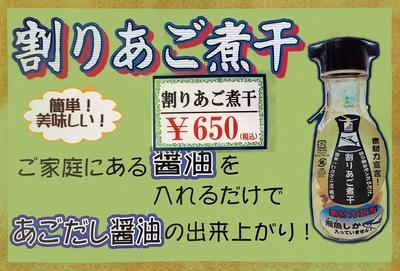 素材力宣言「割りアゴ煮干」 魔法の醤油瓶!