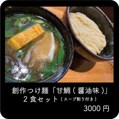創作つけ麺「甘鯛(醤油味)」2食セット(スープ割り付き)