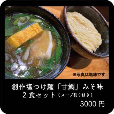 創作つけ麺「甘鯛(みそ味)」2食セット(スープ割り付き)