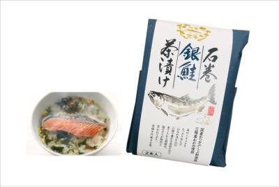 石巻金華茶漬け 銀鮭