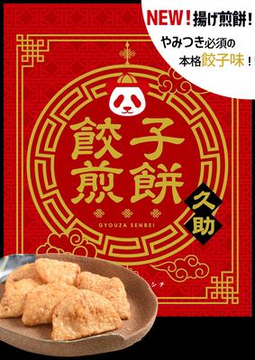 揚餃子煎餅