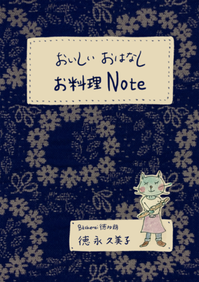 おいしい おはなし お料理ノート 第1号・夏