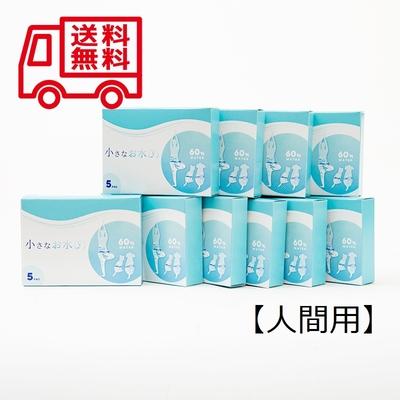【送料無料】小さなお水(y)10箱【人間用】