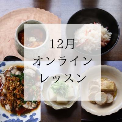 【12月】オンラインレッスン5品(レシピ、レッスン動画つき)