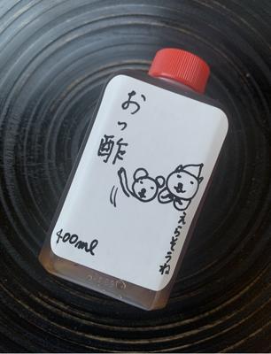 おっ酢(万能酢)レシピ付き