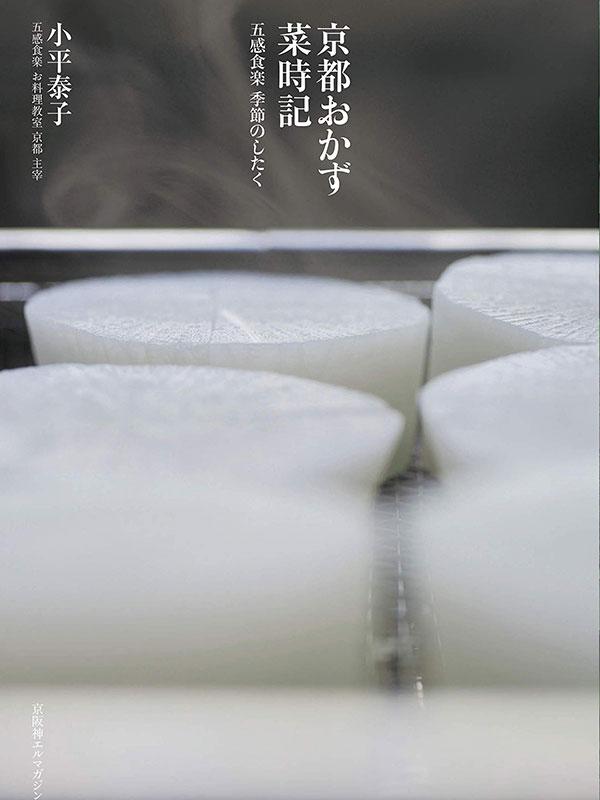 京都おかず菜時記 五感食楽 季節のしたく(サイン入り)