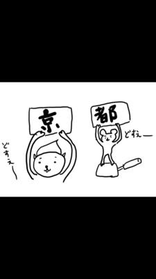 京都教室【10月16日(土)13時から】