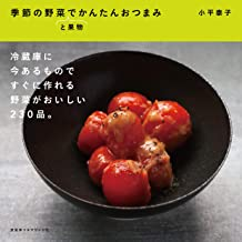 季節の野菜と果物でかんたんおつまみ(サイン入り)