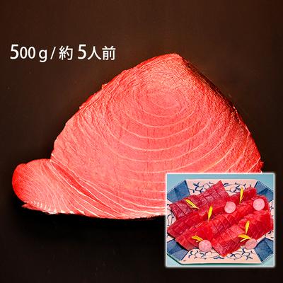 生・上まぐろ(赤身)約500g 血合・皮付きブロック