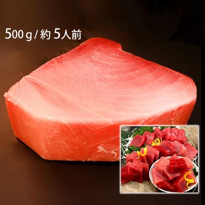 冷凍・上まぐろ(赤身)約500g キハダ鮪・メバチ鮪 ブロック