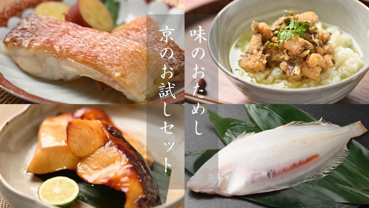 京のお試しセットは京料理の食材をセットにしています。近幸水産の味をお試し頂けるセット商品です。
