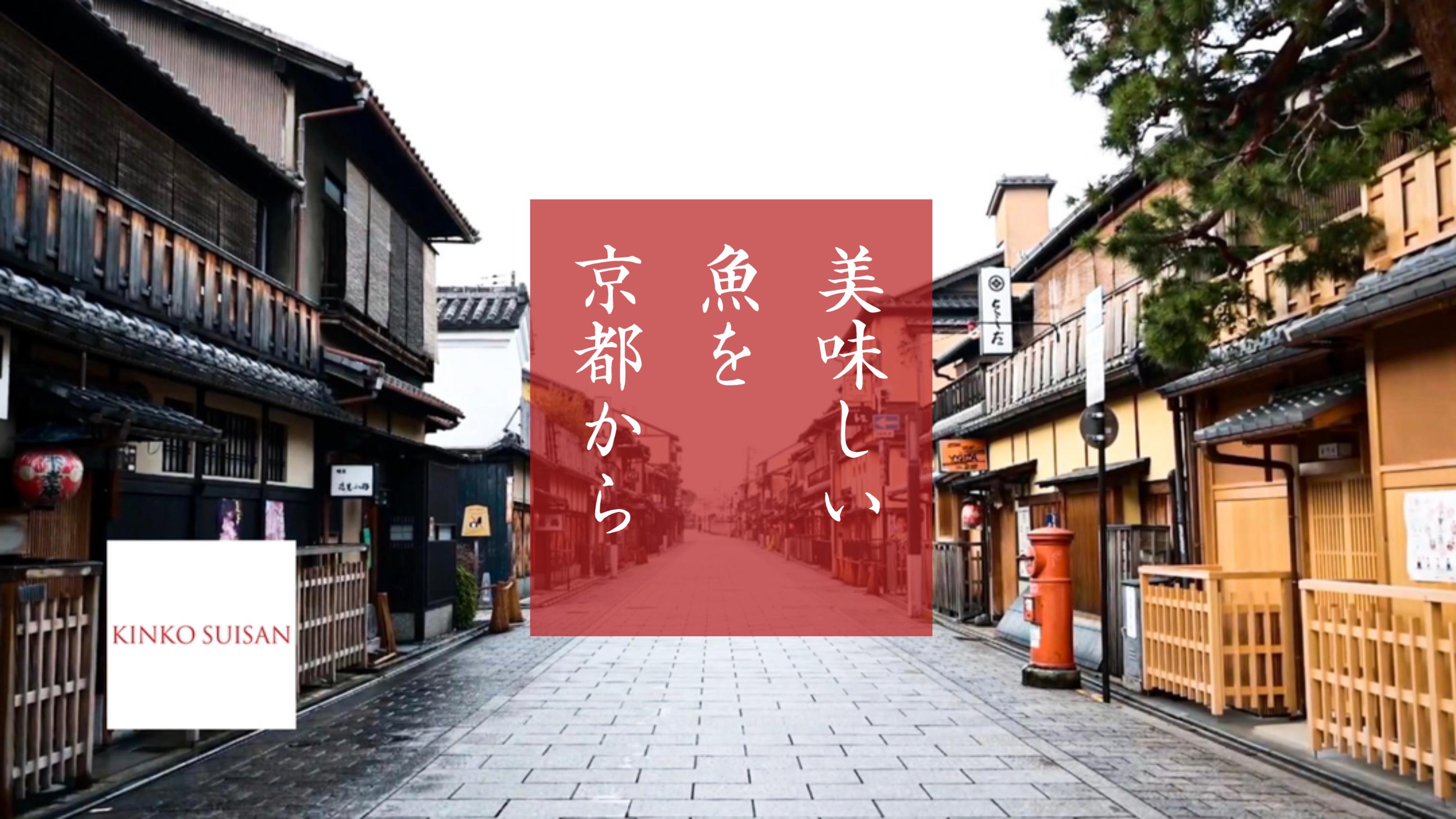 私ども近幸水産は明治から親子四代、京都で鮮魚店を営んでおります。