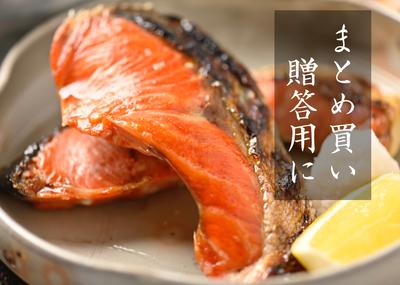 本紅サケ【10切れ】【送料無料】【熨斗、ギフト包装無料】