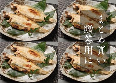 笹カレイ一夜干し【8枚】【送料無料】【熨斗、ギフト包装無料】