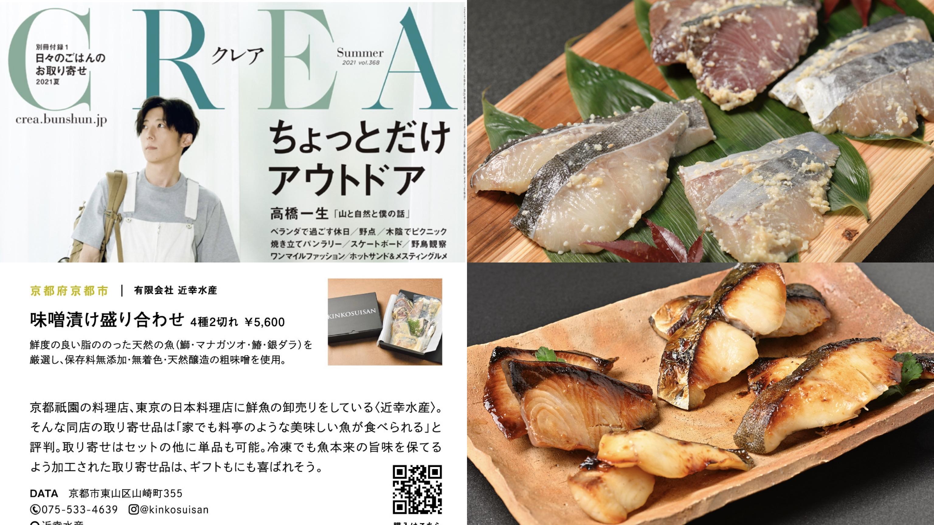 脂ののった天然鮮魚を保存料無添加、無着色、天然醸造の粗味噌で味噌漬けにしています。