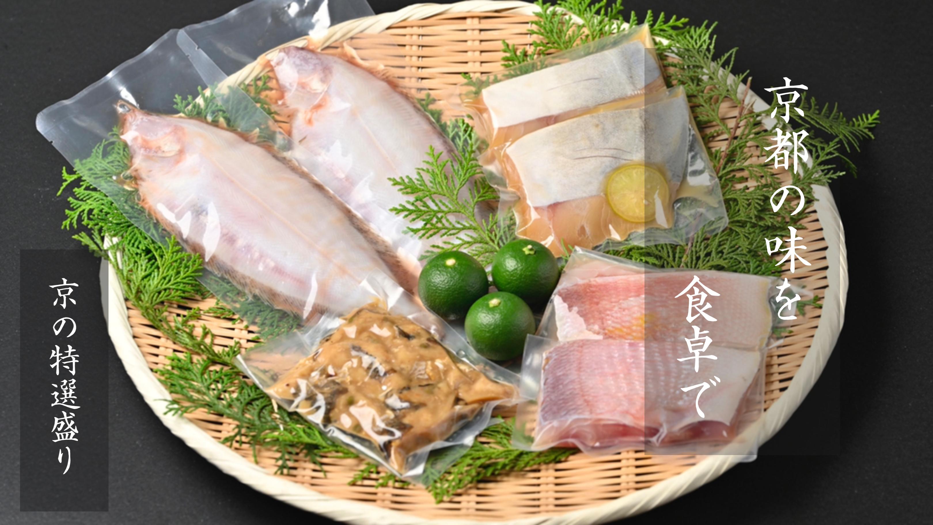 京都の食を彩る特選魚の盛り合わせです。祇園の料理店にお届けしている食材を食卓にお届けします。