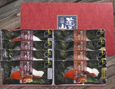塩紅鮭切身筵巻き山漬け詰合(甘口/辛口)8パック入