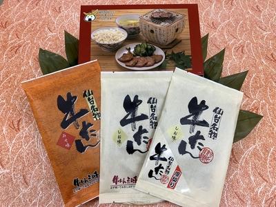 【送料無料】仙台名物 牛たん味付け(肉厚塩味180g、味噌味150g、塩味150g)