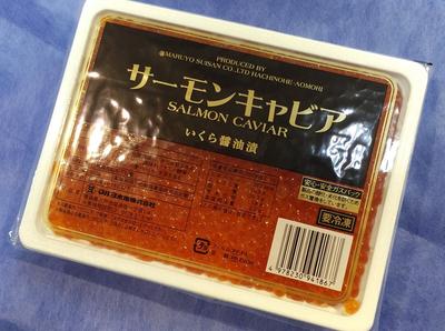 青森県産醤油いくら サーモンキャビア 500g
