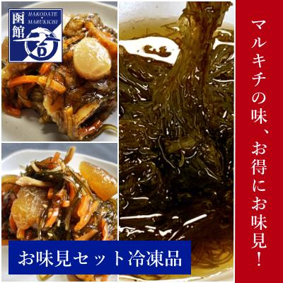 お味見セット(冷凍品)