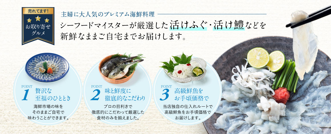 活けふぐ・活け鱧の主婦に大人気のプレミアム海鮮料理