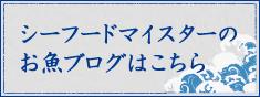 シーフードマイスターのお魚ブログ
