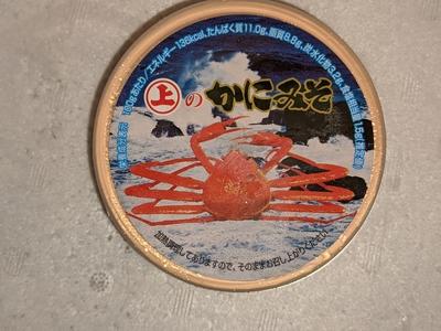 カニ味噌100g※冷凍推奨商品